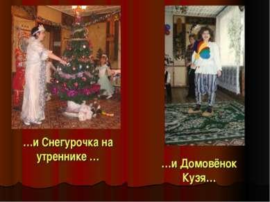 …и Снегурочка на утреннике … …и Домовёнок Кузя…