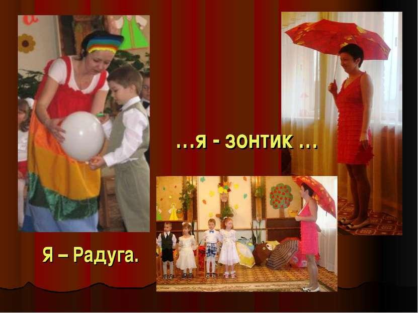 Я – Радуга. …я - зонтик …