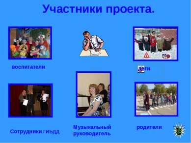дети Музыкальный руководитель воспитатели родители Участники проекта. Сотрудн...