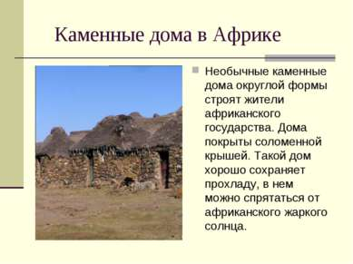 Каменные дома в Африке Необычные каменные дома округлой формы строят жители а...