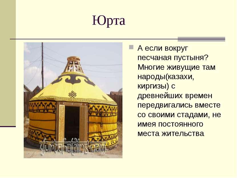 Юрта А если вокруг песчаная пустыня? Многие живущие там народы(казахи, киргиз...