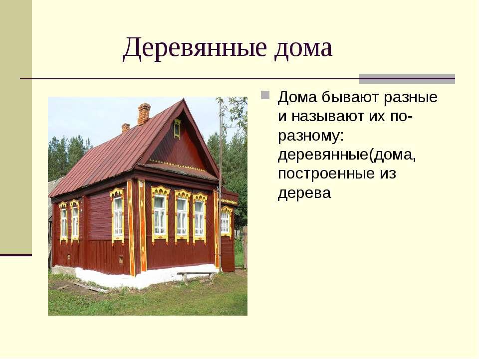 Деревянные дома Дома бывают разные и называют их по-разному: деревянные(дома,...