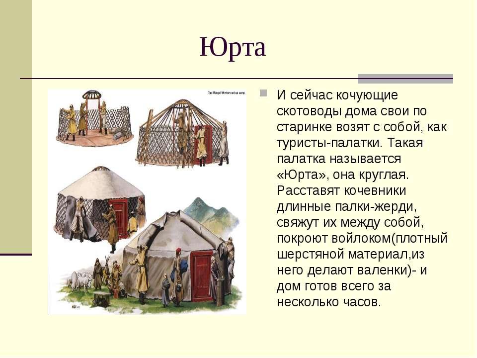 Юрта И сейчас кочующие скотоводы дома свои по старинке возят с собой, как тур...