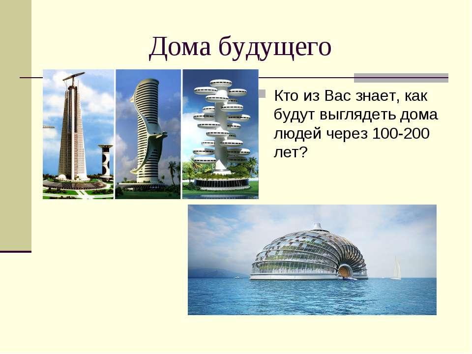 Дома будущего Кто из Вас знает, как будут выглядеть дома людей через 100-200 ...