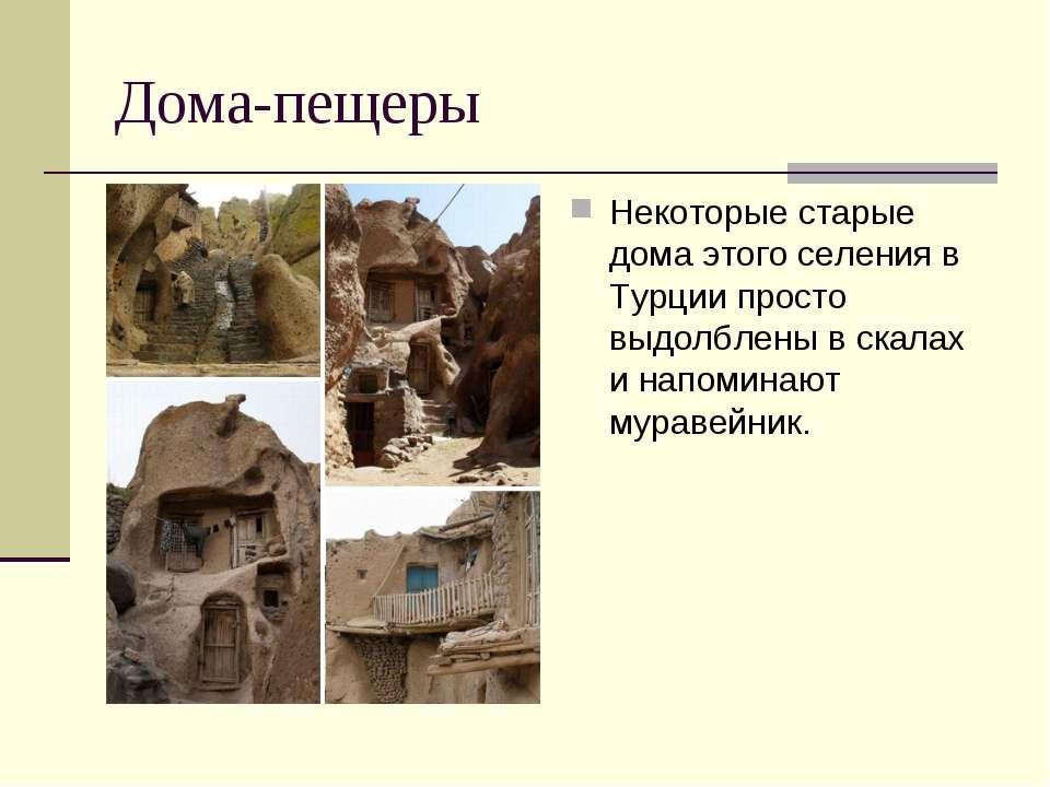 Дома-пещеры Некоторые старые дома этого селения в Турции просто выдолблены в ...