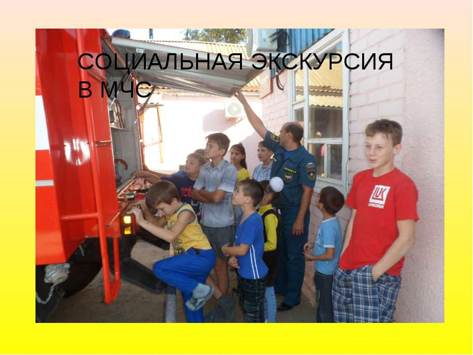 СОЦИАЛЬНАЯ ЭКСКУРСИЯ В МЧС