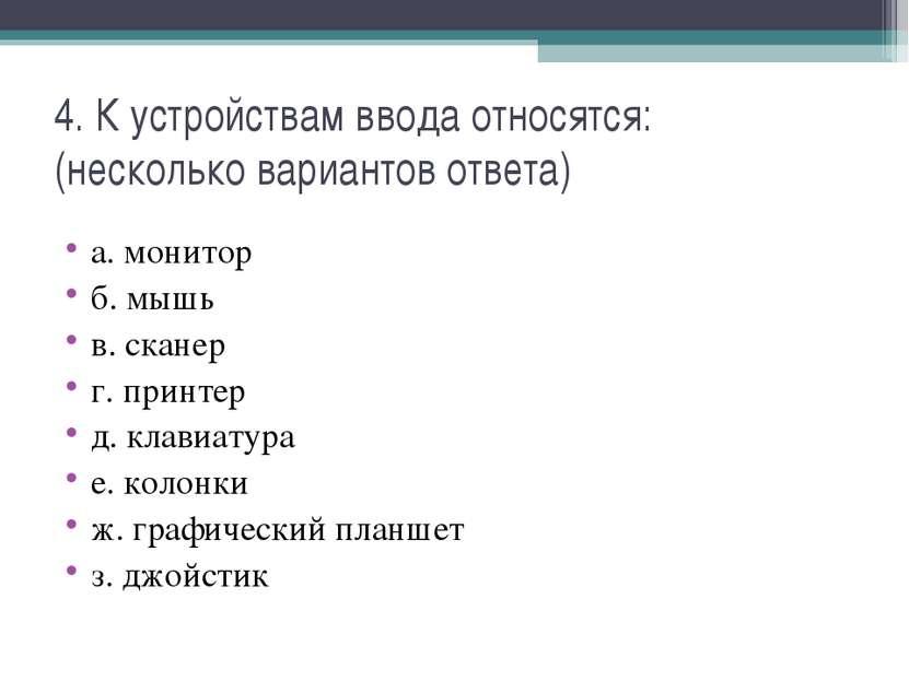 4. К устройствам ввода относятся: (несколько вариантов ответа) а. монитор б. ...