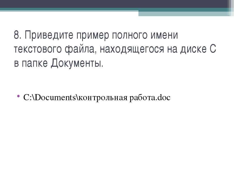 8. Приведите пример полного имени текстового файла, находящегося на диске С в...