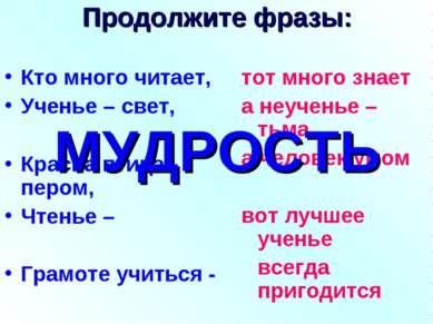 Продолжите фразы: Кто много читает, Ученье – свет, Красна птица пером, Чтенье...