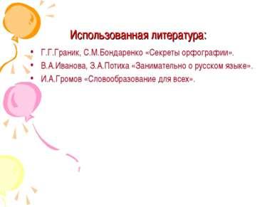 Использованная литература: Г.Г.Граник, С.М.Бондаренко «Секреты орфографии». В...