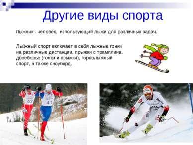 Другие виды спорта Лыжник- человек, использующийлыжидля различных задач. Л...