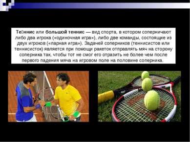 Теннисист- спортсмен, занимающийся игрой в теннис. Те ннисилибольшой теннис...