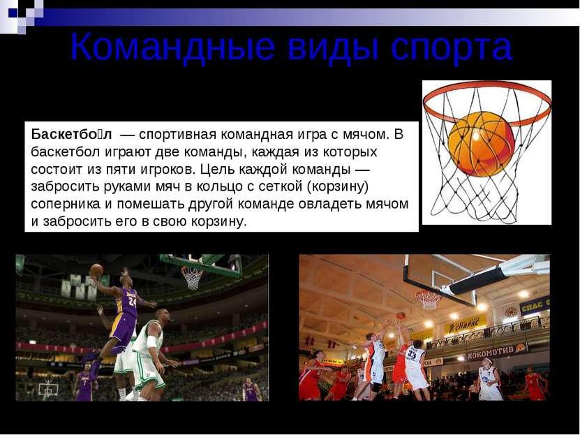 Командные виды спорта Баскетбо л— спортивная командная игра смячом. В баск...