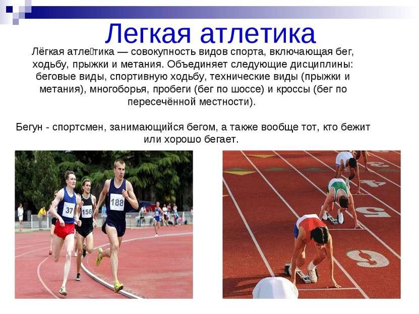 Легкая атлетика Лёгкая атле тика — совокупность видов спорта, включающая бег,...