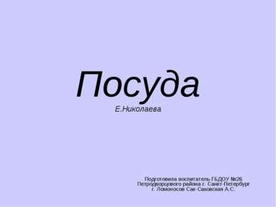 Посуда Е.Николаева Подготовила воспитатель ГБДОУ №26 Петродворцового района г...