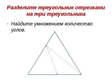 Разделите треугольник отрезками на три треугольника Найдите умножением количе...