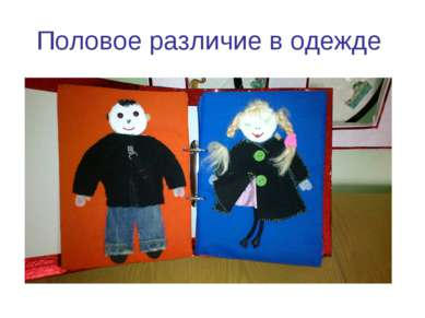 Половое различие в одежде