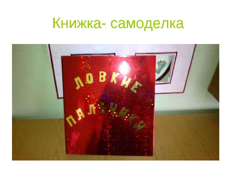 Книжка- самоделка
