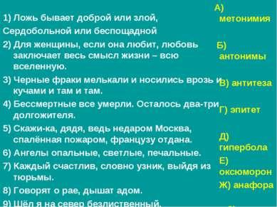 1) Ложь бывает доброй или злой, Сердобольной или беспощадной 2) Для женщины, ...