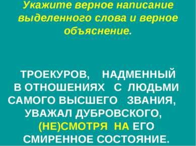 ТРОЕКУРОВ, НАДМЕННЫЙ В ОТНОШЕНИЯХ С ЛЮДЬМИ САМОГО ВЫСШЕГО ЗВАНИЯ, УВАЖАЛ ДУБР...