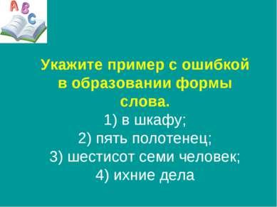 Укажите пример с ошибкой в образовании формы слова. 1) в шкафу; 2) пять полот...