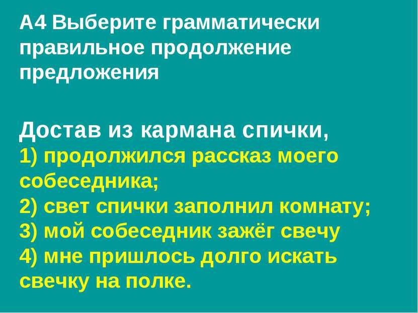А4 Выберите грамматически правильное продолжение предложения  Достав из карм...