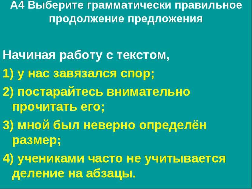 А4 Выберите грамматически правильное продолжение предложения Начиная работу с...
