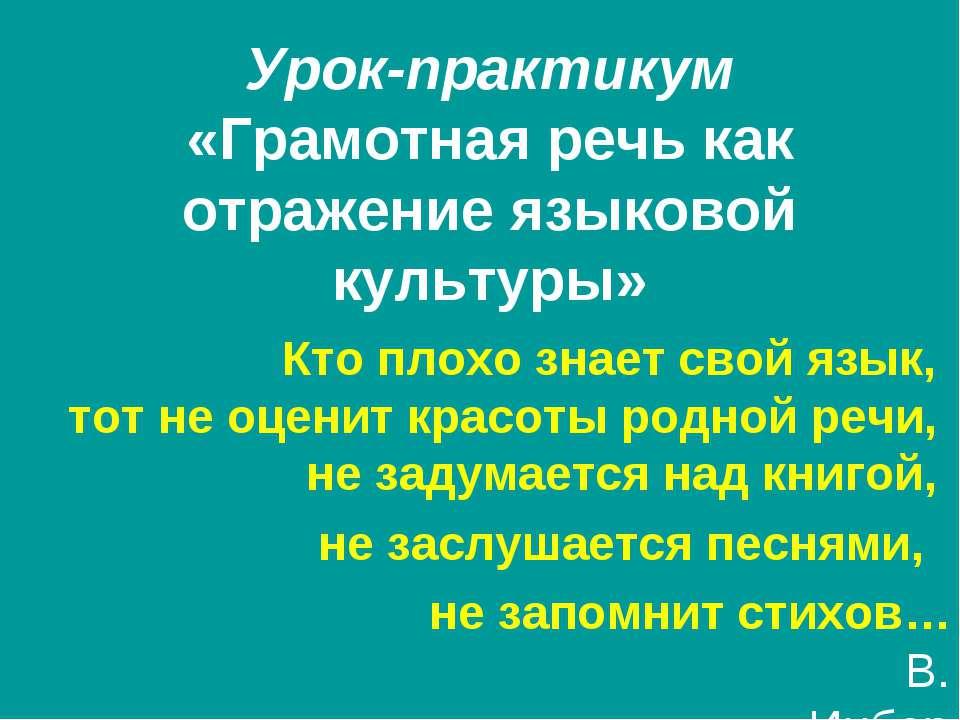 Урок-практикум «Грамотная речь как отражение языковой культуры» Кто плохо зна...