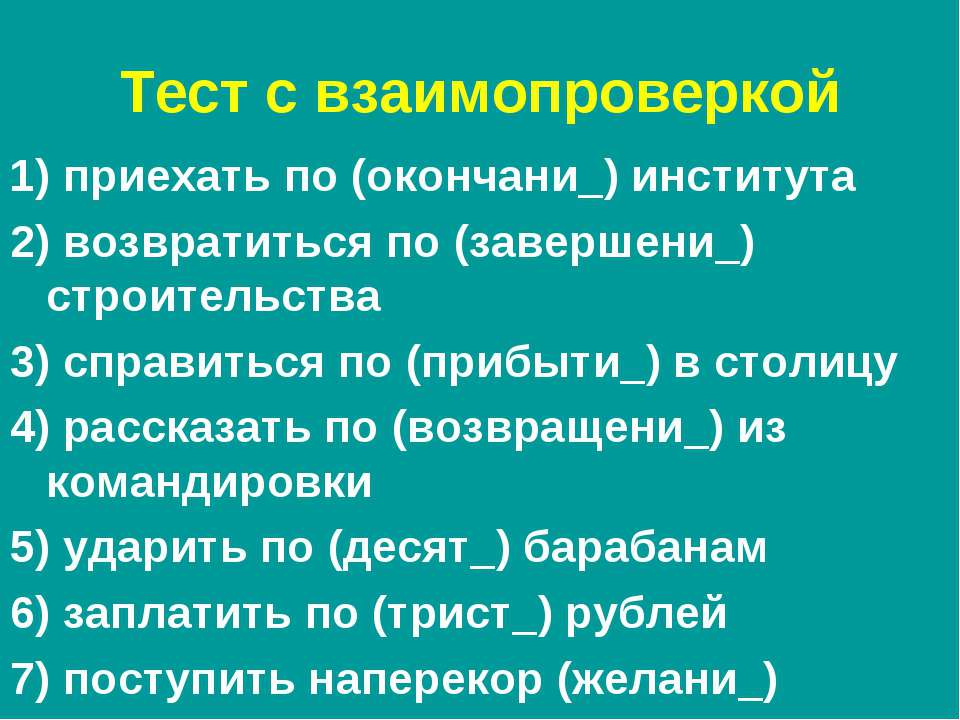 Тест с взаимопроверкой 1) приехать по (окончани_) института 2) возвратиться п...