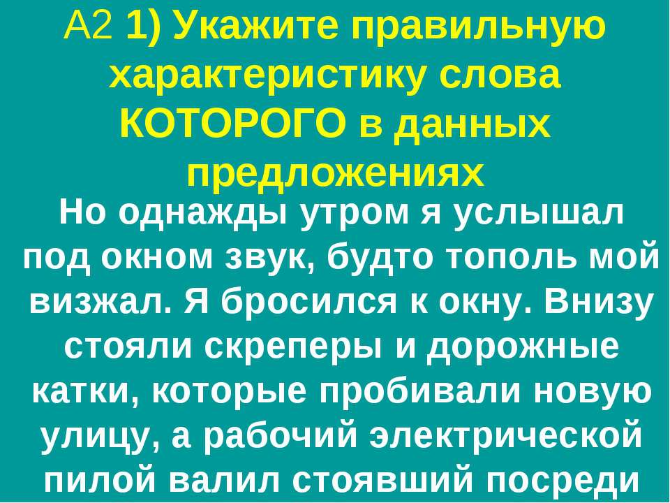 А2 1) Укажите правильную характеристику слова КОТОРОГО в данных предложениях ...