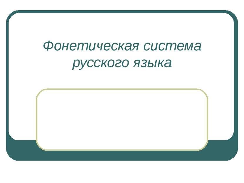 Фонетическая система русского языка
