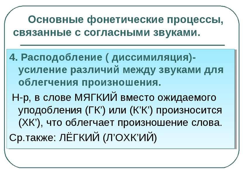Основные фонетические процессы, связанные с согласными звуками. 4. Расподобле...
