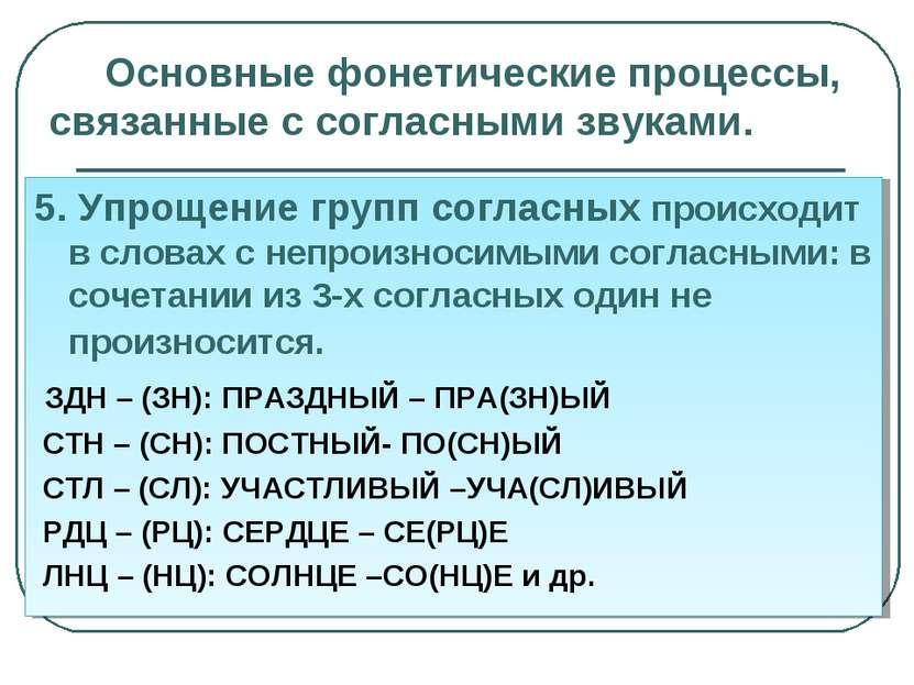 Основные фонетические процессы, связанные с согласными звуками. 5. Упрощение ...
