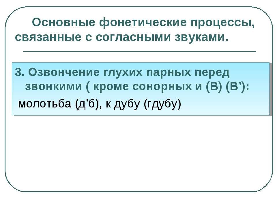 Основные фонетические процессы, связанные с согласными звуками. 3. Озвончение...