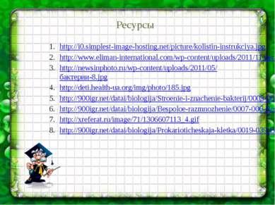 Ресурсы http://i0.simplest-image-hosting.net/picture/kolistin-instrukciya.jpg...