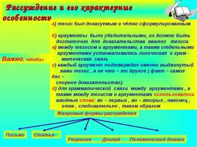 Рассуждение и его характерные особенности Важно, чтобы а) тезис был доказуемы...