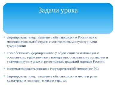 формировать представление у обучающихся о России как о многонациональной стра...