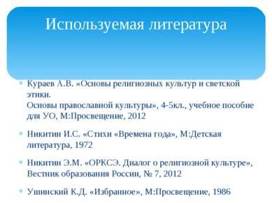 Кураев А.В. «Основы религиозных культур и светской этики. Основы православной...