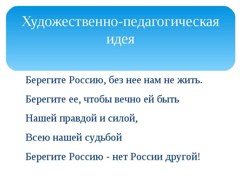 Берегите Россию, без нее нам не жить. Берегите ее, чтобы вечно ей быть Нашей ...
