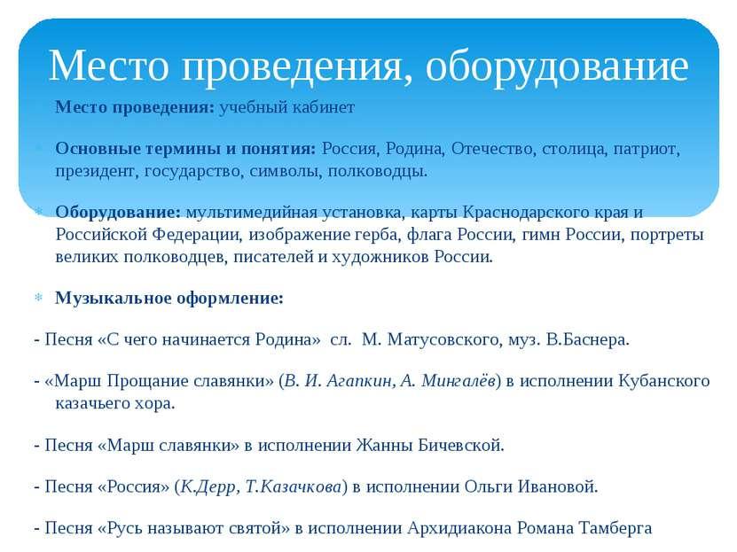 Место проведения: учебный кабинет Основные термины и понятия: Россия, Родина...