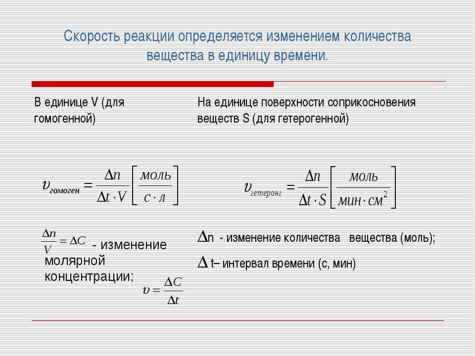 Скорость реакции определяется изменением количества вещества в единицу времен...