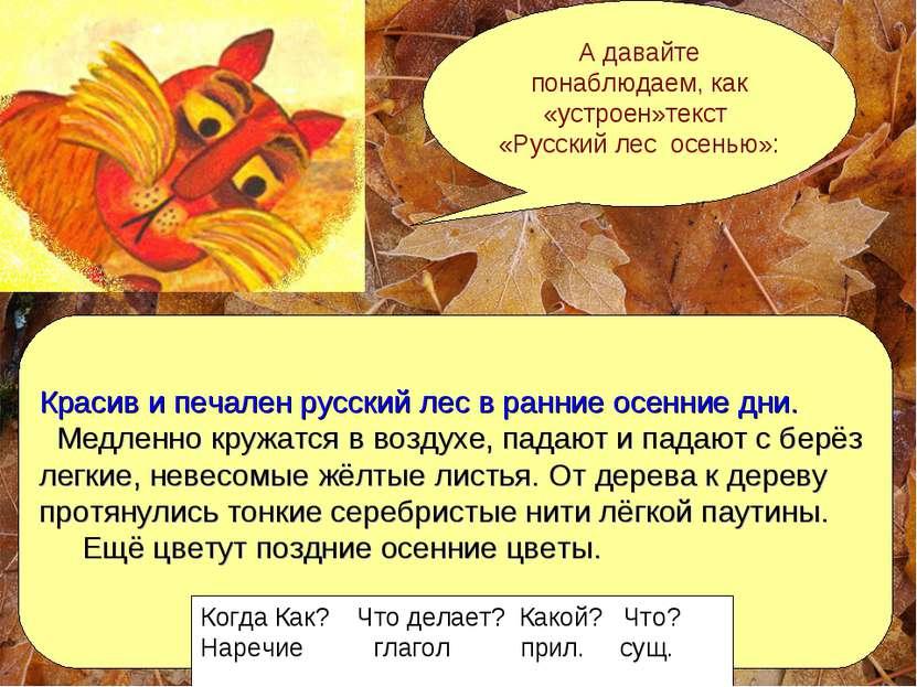 А давайте понаблюдаем, как «устроен»текст «Русский лес осенью»: Красив и печа...