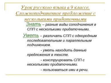 Урок русского языка в 9 классе. Сложноподчиненное предложение с несколькими п...