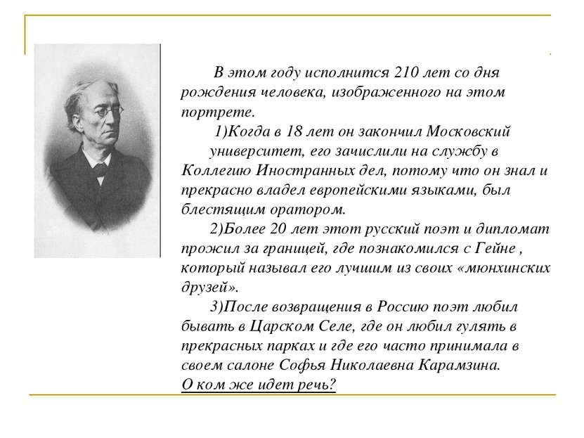 В этом году исполнится 210 лет со дня рождения человека, изображенного на это...