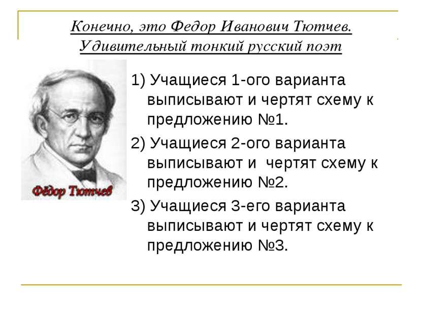 Конечно, это Федор Иванович Тютчев. Удивительный тонкий русский поэт 1) Учащи...