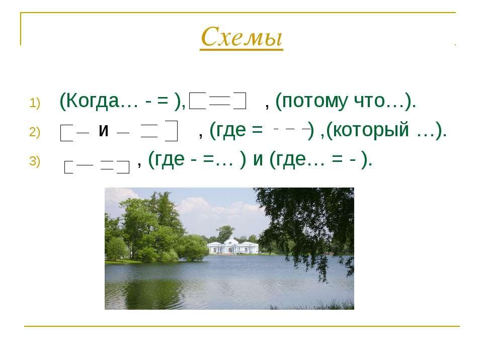 Схемы (Когда… - = ), , (потому что…). и , (где = ) ,(который …). , (где - =… ...