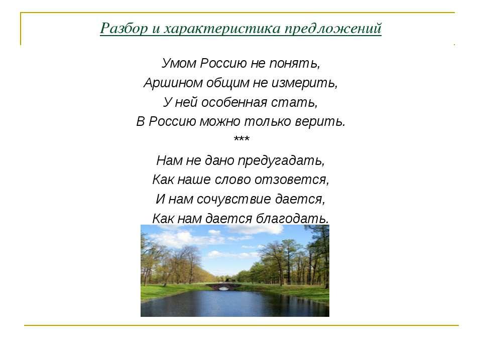 Разбор и характеристика предложений Умом Россию не понять, Аршином общим не и...
