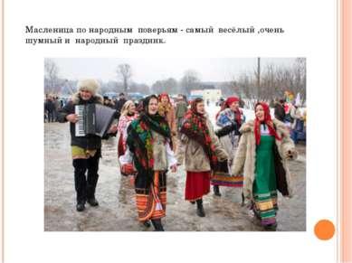 Масленица по народным поверьям - самый весёлый ,очень шумный и народный празд...