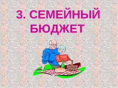 3. СЕМЕЙНЫЙ БЮДЖЕТ