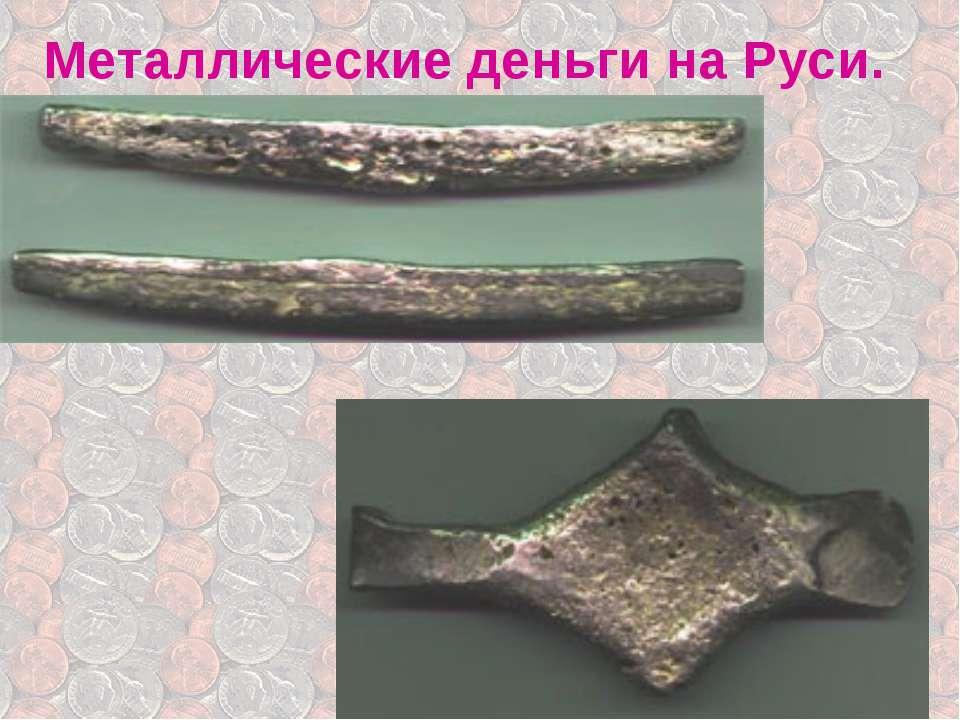 Металлические деньги на Руси.